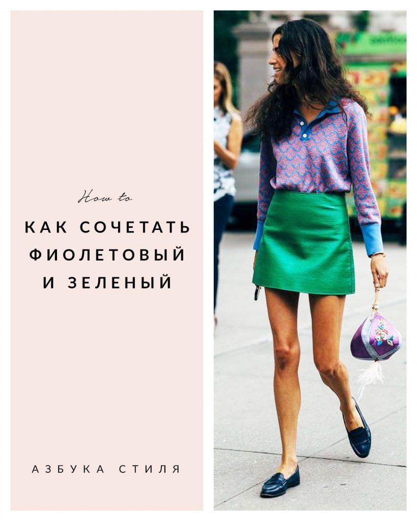 Примеры в статье как сочетать фиолетовый и зеленый в одежде