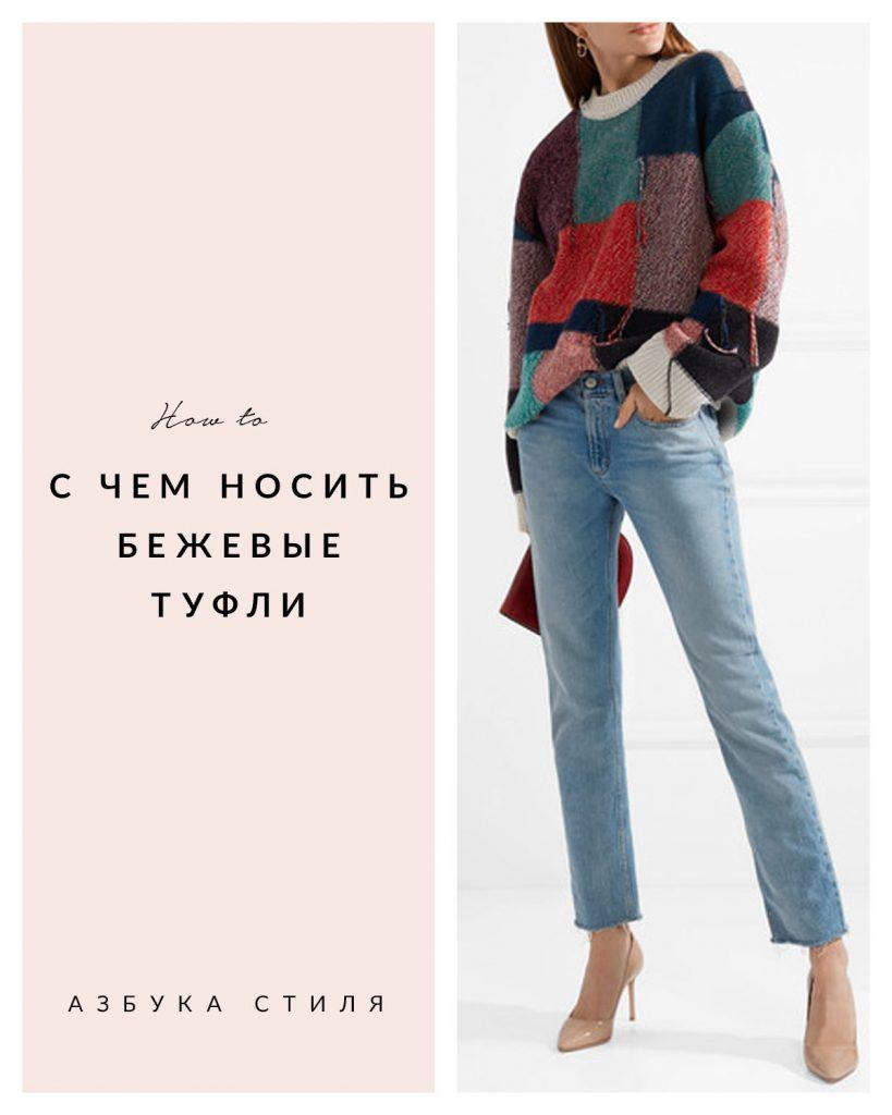 Как выбрать и с чем носить бежевые лодочки. Подробная статья на сайте www.abcofstyle.ru