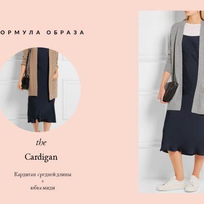 Формула образа: кардиган + платье