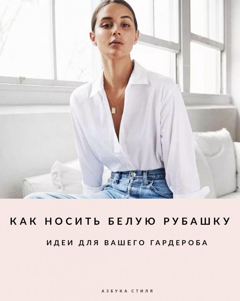 Как выбрать и носить белую рубашку. Базовый гардероб