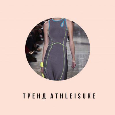 Что такое тренд athleisure и как его носить