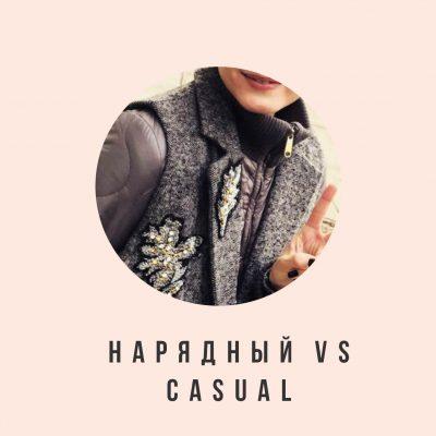 Ваш стиль: нарядный vs casual?