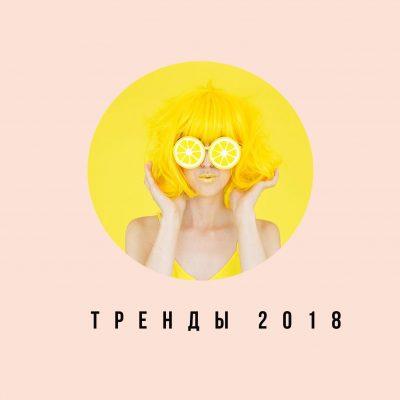 Тренды 2018 года